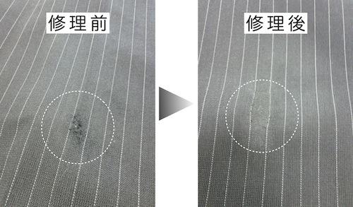 穴修理の参考写真