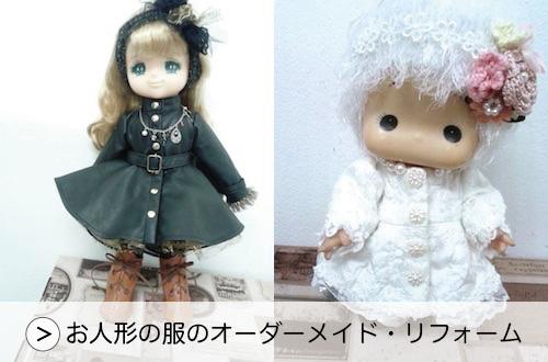 人形の服のオーダーメイドへ